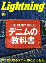 Lightning 2020年10月號 Vol.318【日文版】