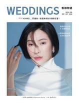 WEDDINGS新娘物語 109期09、10月號
