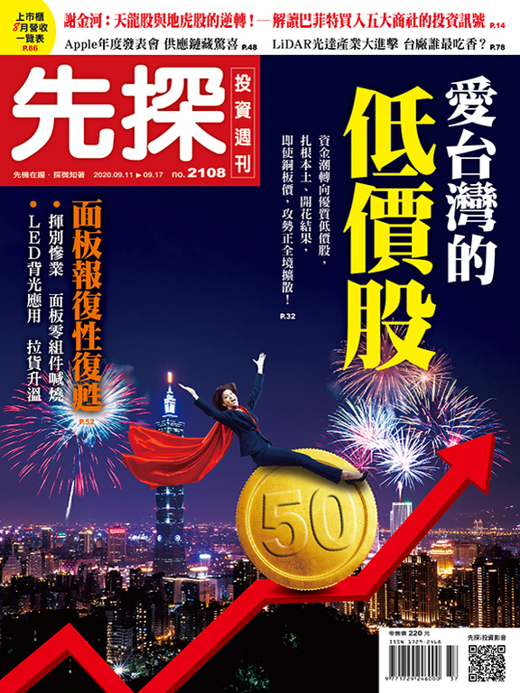 【先探投資週刊2108期】愛台灣的低價股