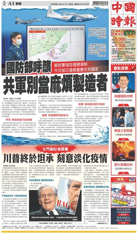 中國時報 2020年9月11日
