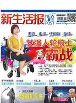 新生活报 ( 4700 )