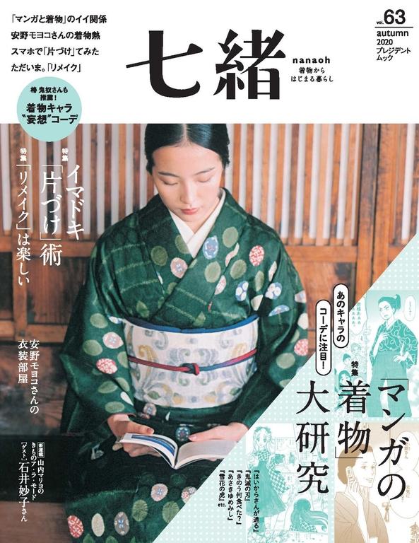 七緒 2020年秋季號 Vol.63 【日文版】