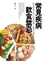 常見疾病飲食禁忌《飲食科學可使人健康長壽,飲食不當可使人致病》