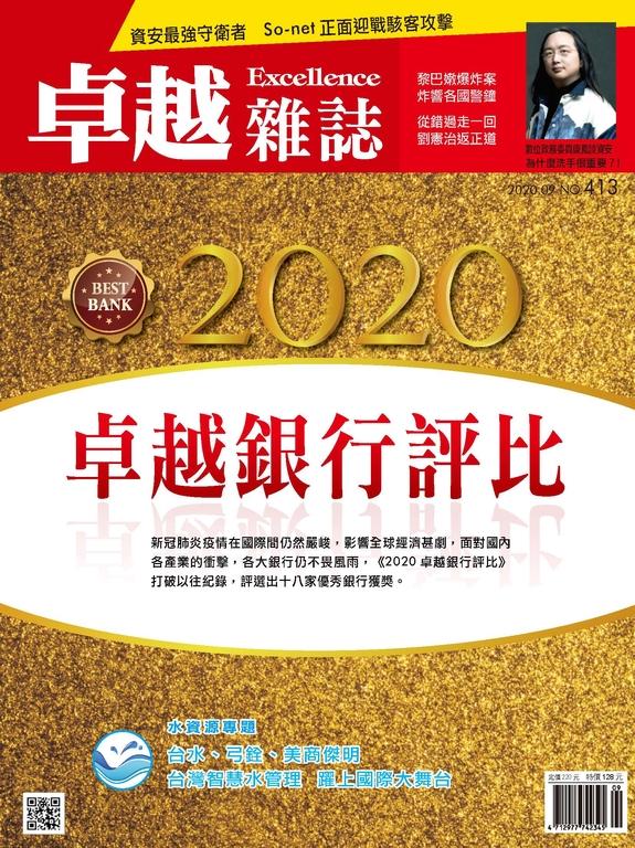 卓越雜誌 2020年9月號