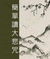 簡單讀(2)大悲咒