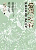臺灣之春:解嚴前的臺灣民主運動