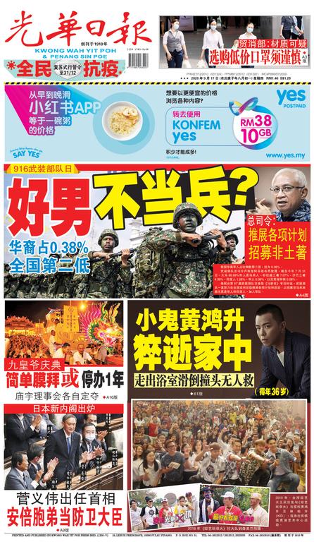 光華日報(晚报)2020年09月17日