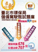 臺北市環保局儲備駕駛甄試題庫(環保常識及交通規則)-ND141