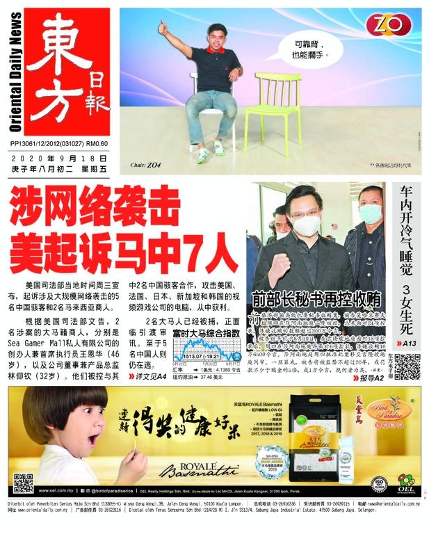 東方日報 2020年09月18日
