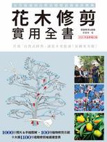 花木修剪實用全書:友善環境的自然式修剪實務操作寶典【2020年全新增訂版】