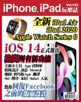 iPhone, iPad玩樂誌 #132【Apple發表會懶人包】