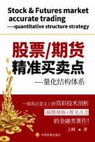 股票/期货精准买卖点----量化结构体系