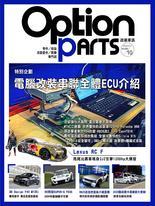 Option改裝車訊2020/10月號(NO.260)