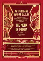 摩卡僧侶的咖啡煉金之旅:從葉門到舊金山,從煙硝之地到舌尖的醇厚之味,世界頂級咖啡