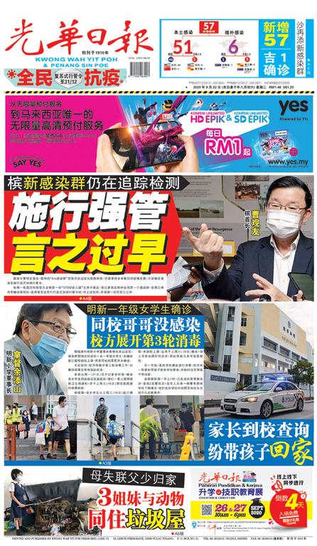 光華日報2020年09月22日