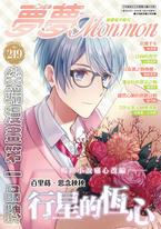 夢夢少女漫畫電子期刊NO.219