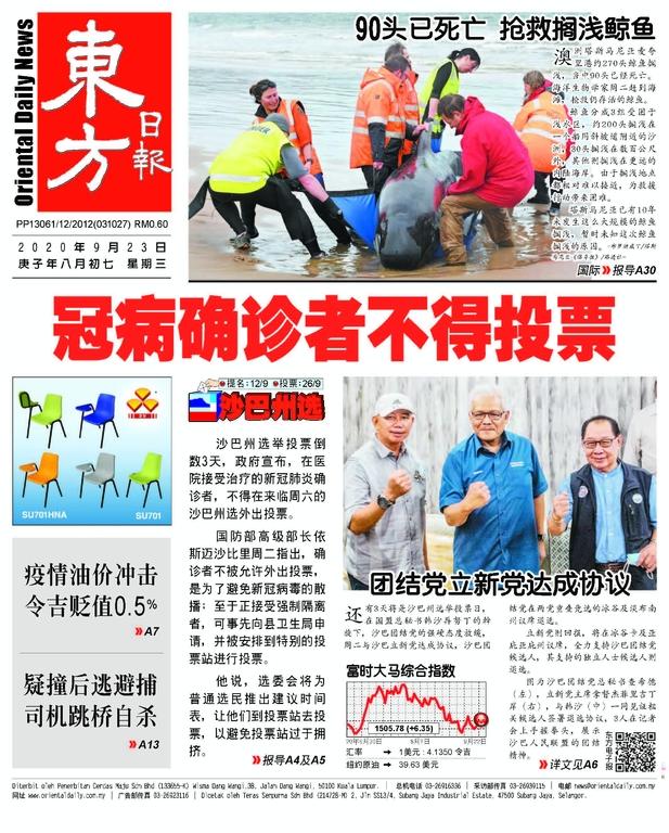 東方日報 2020年09月23日
