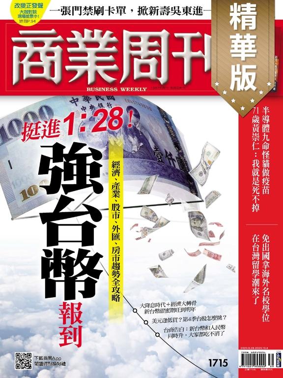 商業周刊 第1715期 挺進1:28強台幣報到(精華版)