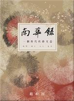 南華錄 一個時代的藝文志