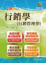 行銷學(行銷管理學)-T5D32