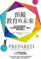 預備教育的未來:新時代的學習樣貌,打造面對挑戰的適應力、恆毅力與自我學習力