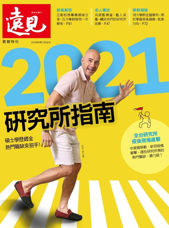 遠見特刊 :2021研究所指南