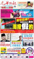 光華日報(晚报)2020年09月25日