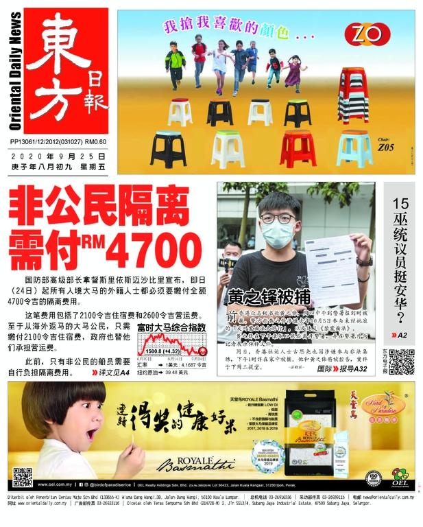 東方日報 2020年09月25日