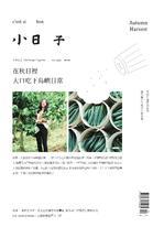 小日子享生活誌 NO.102