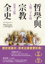 哲學與宗教全史:人類三千年的思考之旅