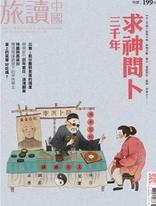 or旅讀中國 10月號/2020 第104期
