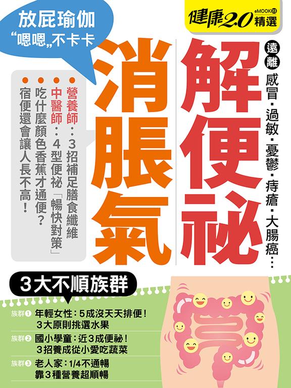 解便秘消脹氣 健康2.0精選eMOOK 23