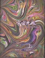 彌勒聖道行【五十五部曲】-宇宙九鳯