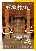 《中國旅遊》 2020年10月號 (484期)