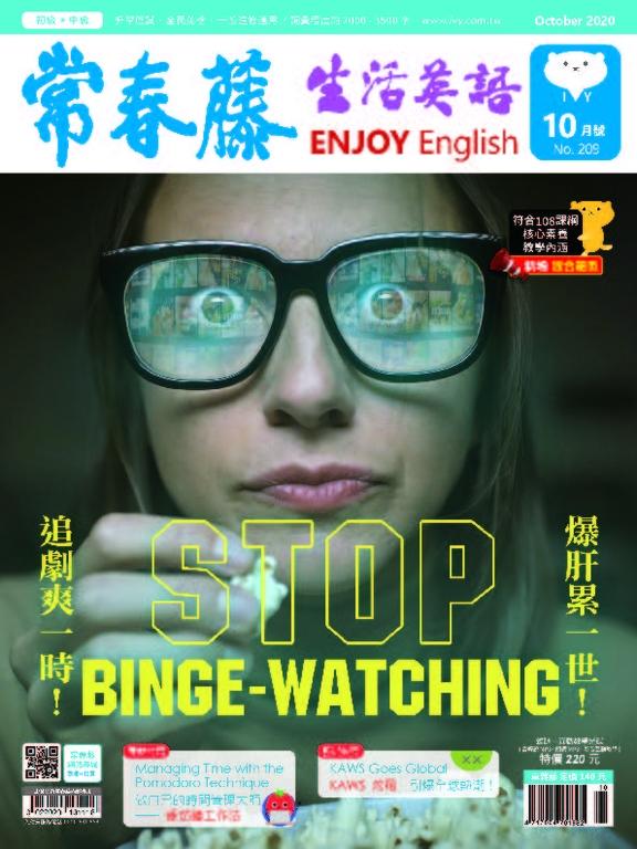 常春藤生活英語 10月號/2020 第209期