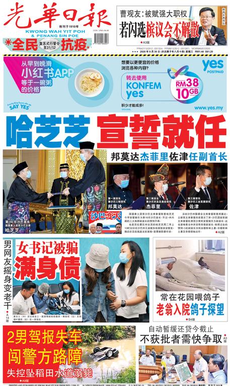 光華日報(晚报)2020年09月30日