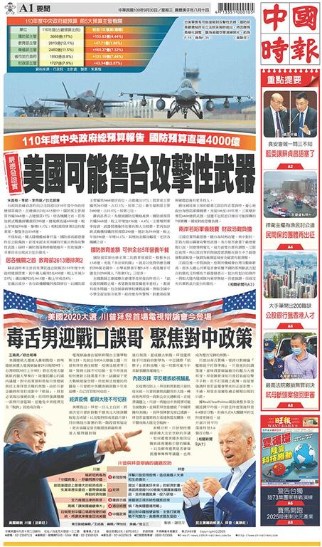 中國時報 2020年9月30日