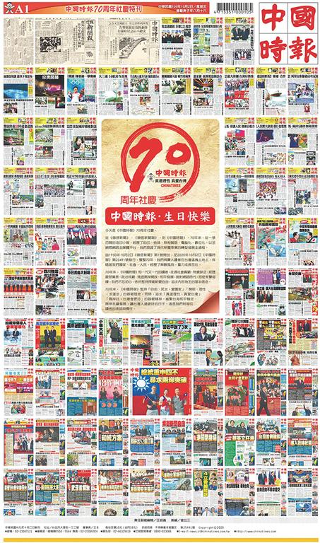 中國時報 2020年10月2日
