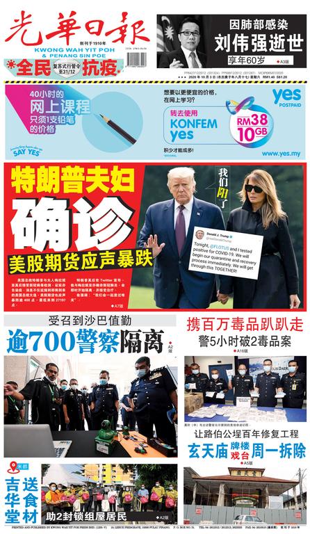 光華日報(晚报)2020年10月3日