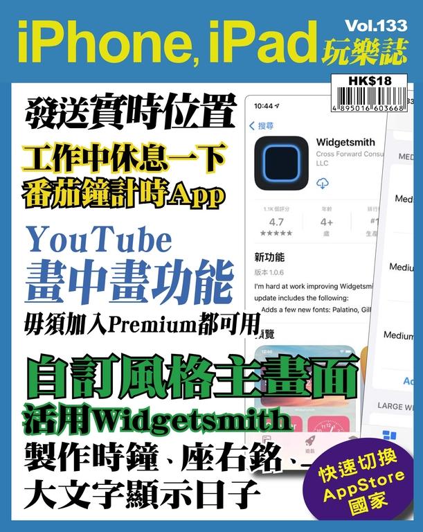 iPhone, iPad玩樂誌 #133【Widgetsmith教學】