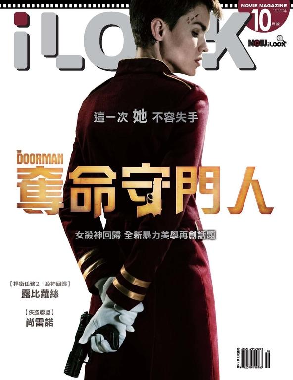 iLOOK電影 2020.10月號