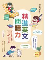 精進英文閱讀力: 從閱讀學會國中小必備60個文法重點(附QR Code線上音檔)