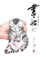 畫貓:貓博士的藝享世界