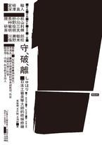 守‧破‧離:日本工藝美學大師的終極修練