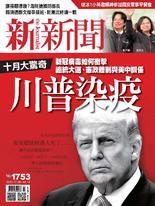 新新聞 2020/10/08 第1753期