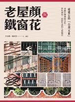 老屋顏與鐵窗花:被遺忘的「台灣元素」