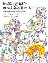 性別是彩虹色的嗎?39位多元性別者的認同歷程、112個LGBTQIA+關鍵字、探索性別光譜,