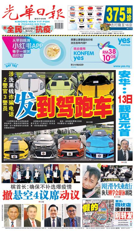 光華日報2020年10月09日