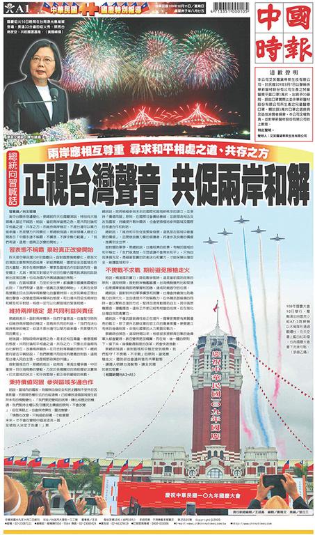 中國時報 2020年10月11日