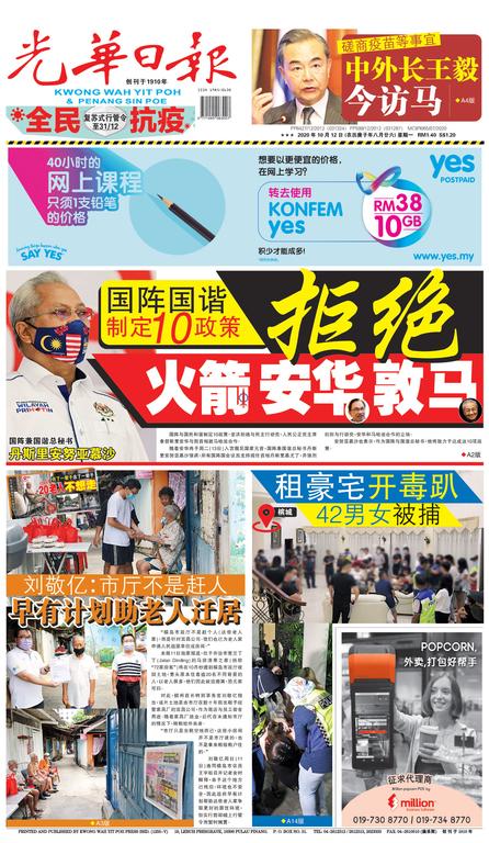 光華日報(晚报)2020年10月12日